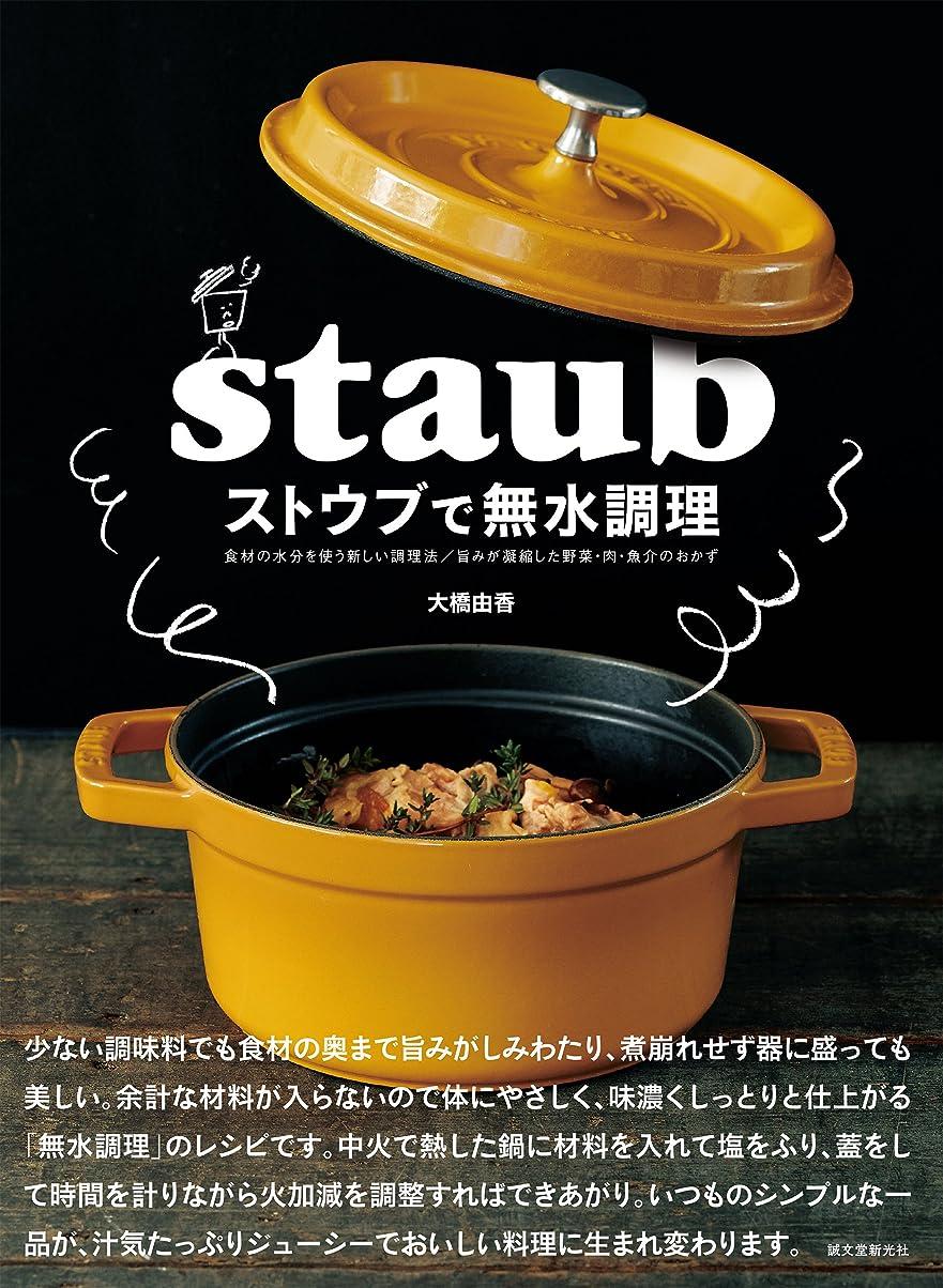 ブルーベル中古ソフィーストウブで無水調理:食材の水分を使う新しい調理法 旨みが凝縮した野菜?肉?魚介のおかず