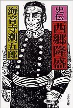 表紙: 史伝 西郷隆盛 (文春文庫) | 海音寺潮五郎