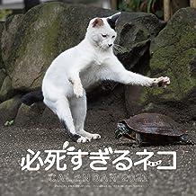 2021必死すぎるネコ カレンダー ([カレンダー])