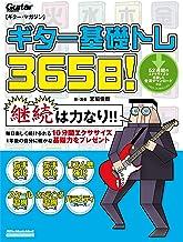 表紙: ギター基礎トレ365日! ギター・マガジン | 宮脇 俊郎