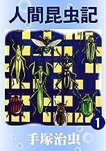 表紙: 人間昆虫記 1 | 手塚治虫