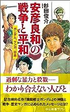 表紙: 安彦良和の戦争と平和 ガンダム、マンガ、日本 (中公新書ラクレ) | 杉田俊介