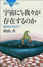 表紙: 宇宙になぜ我々が存在するのか (ブルーバックス) | 村山斉