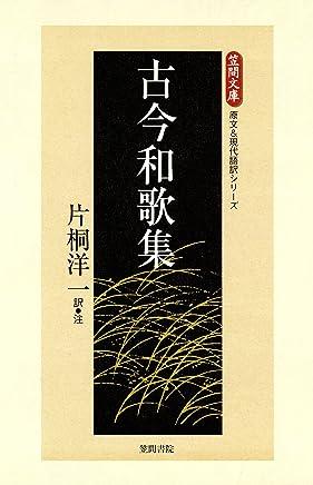古今和歌集 (【笠間文庫】原文&現代語訳シリーズ)