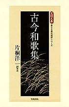 表紙: 古今和歌集 (【笠間文庫】原文&現代語訳シリーズ) | 片桐洋一
