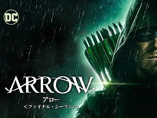 ARROW/アロー <ファイナル・シーズン>(字幕版)