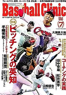 Baseball Clinic(ベースボール・クリニック) 2020年7月号 [特集:ピッチングの英知]...