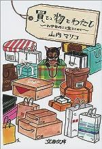 表紙: 買い物とわたし お伊勢丹より愛をこめて (文春文庫) | 山内マリコ