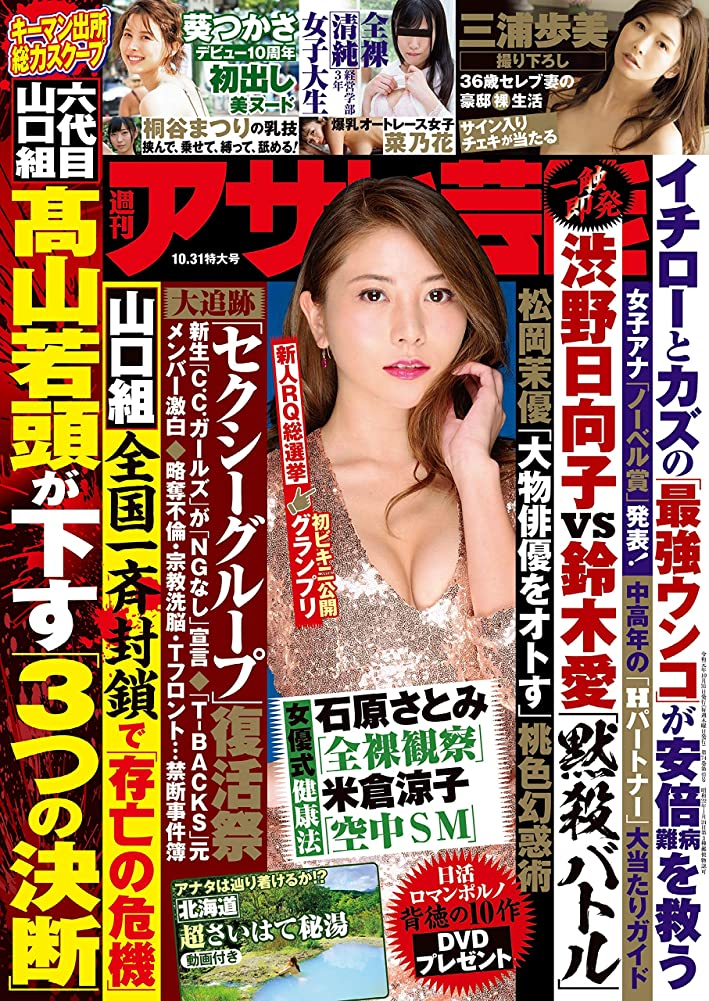 爆発する死の顎今まで週刊アサヒ芸能 2019年 10/31号 [雑誌]