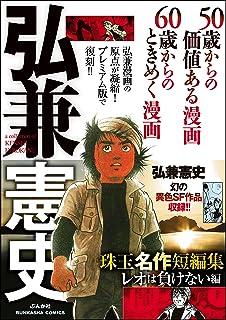弘兼憲史 珠玉名作短編集 レオは負けない編 (ぶんか社コミックス)