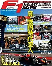 表紙: F1 (エフワン) 速報 2020 開幕直前号 [雑誌] F1速報 | 三栄