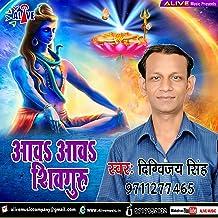 Aaw Aaw Shiv Guru