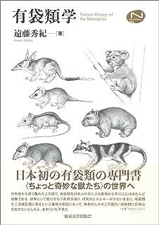 有袋類学 (Natural History Series)