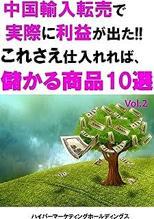 中国輸入転売で実際に利益が出た!!これさえ仕入れれば、儲かる商品リスト10選vol.3