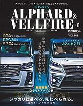 表紙: スタイルRV Vol.141 アルファード&ヴェルファイア No.13   三栄