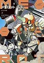 表紙: 新装版 メダロット コイシマル編・上 (コミッククリエイトコミック) | ほるまりん