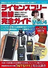 表紙: ライセンスフリー無線完全ガイド Vol.4 | 三才ブックス