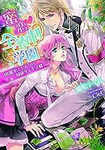表紙: 蜜恋・全寮制学園 図書室でキスされた同級生は王子様! | 柚原 テイル