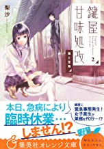 表紙: 鍵屋甘味処改2 猫と宝箱 (集英社オレンジ文庫) | ねぎしきょうこ