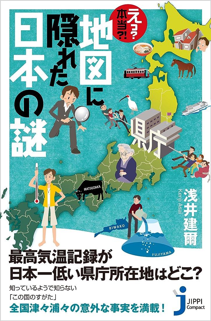 結婚チェスをする振る舞いえっ? 本当?! 地図に隠れた日本の謎 (じっぴコンパクト新書)