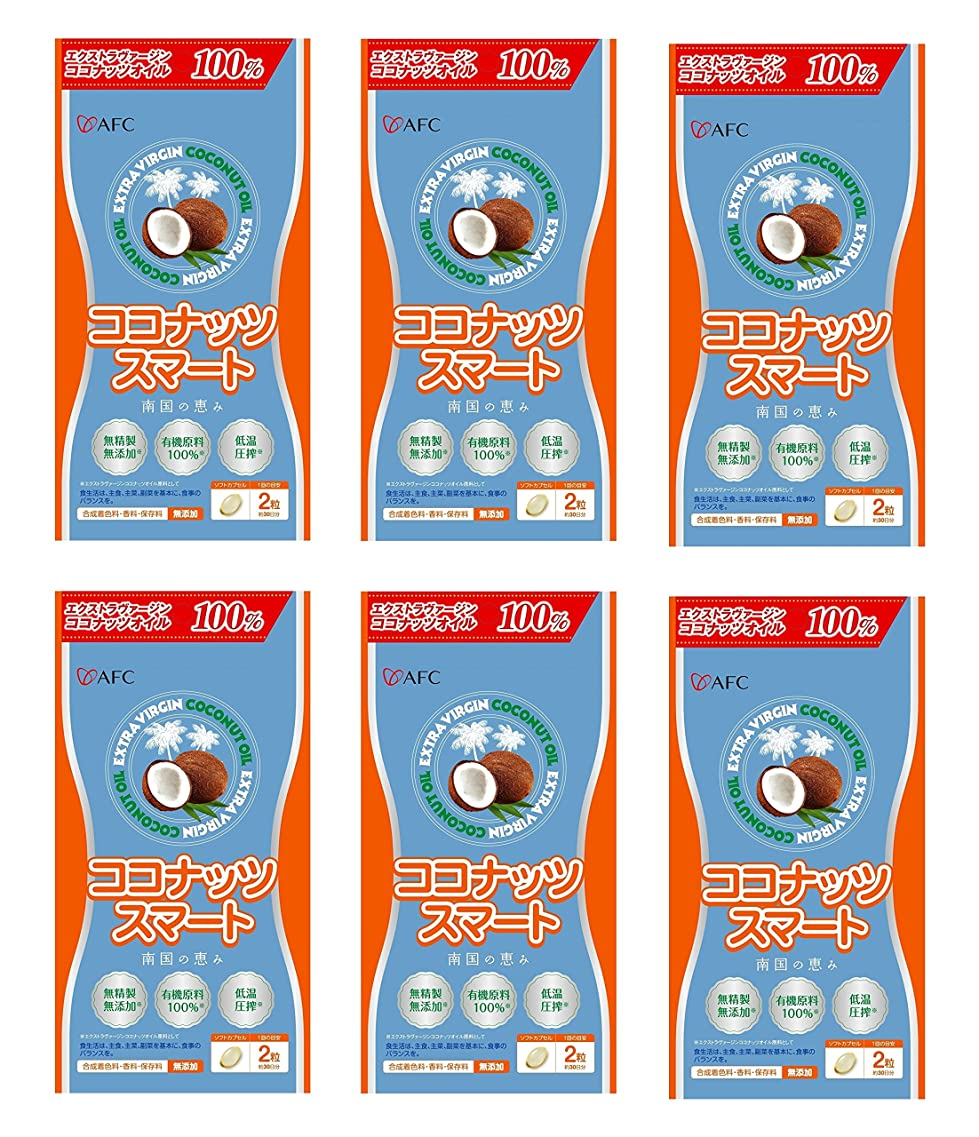 いくつかの優しいレール【X6個セット】 AFC ココナッツスマート 60粒入