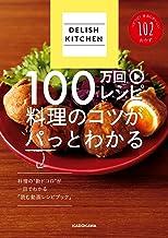 表紙: DELISH KITCHEN 100万回レシピ 料理のコツがパっとわかる | DELISH KITCHEN