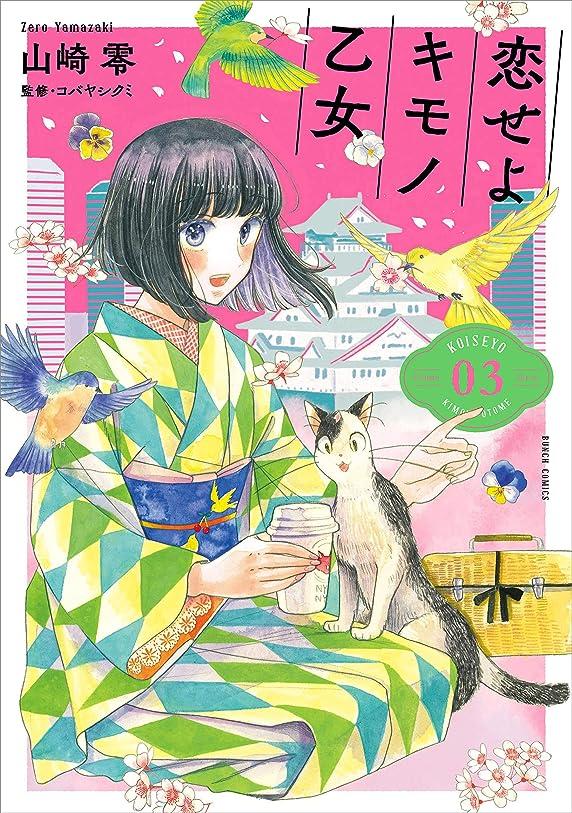 セグメント上げる罰恋せよキモノ乙女 3巻: バンチコミックス
