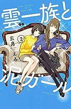 表紙: 雲一族と泥ガール(2) (BE・LOVEコミックス)   三月えみ