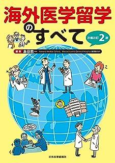 海外医学留学のすべて