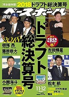 週刊ベースボール 2018年 11/12 号 特集:[完全保存版]2018ドラフト総決算号