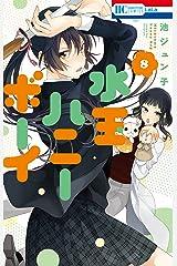水玉ハニーボーイ 8 (花とゆめコミックス) Kindle版