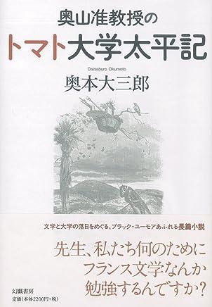 奥山准教授のトマト大学太平記