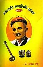 Bhatkhande Swarlipi Sangrah Bhag -2 (Hindi)