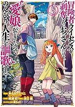 冒険者ライセンスを剥奪されたおっさんだけど、愛娘ができたのでのんびり人生を謳歌する 5巻 (デジタル版ガンガンコミックスUP!)