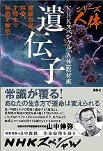 表紙: シリーズ人体 遺伝子 健康長寿、容姿、才能まで秘密を解明! | NHKスペシャル「人体」取材班