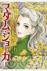 マダム・ジョーカー : 16 (ジュールコミックス) Kindle版