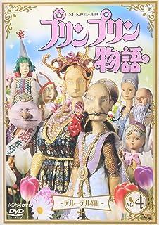 〈NHK連続人形劇〉プリンプリン物語 デルーデル編 Vol.4 [DVD]