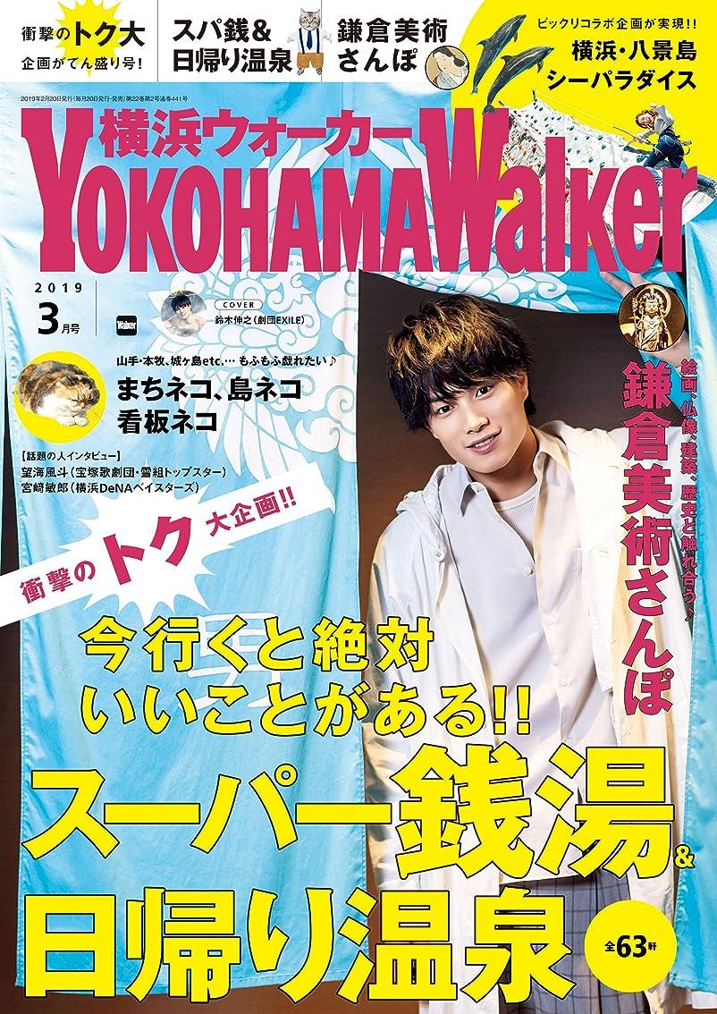 女優舌な強いますYokohamaWalker横浜ウォーカー2019年3月号 [雑誌]