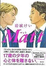 表紙: Matt (集英社文芸単行本) | 岩城けい