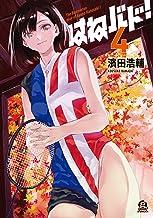 表紙: はねバド!(4) (アフタヌーンコミックス) | 濱田浩輔