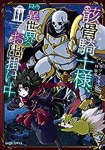 骸骨騎士様、只今異世界へお出掛け中III (ガルドコミックス)