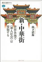 新・中華街 世界各地で〈華人社会〉は変貌する (講談社選書メチエ)