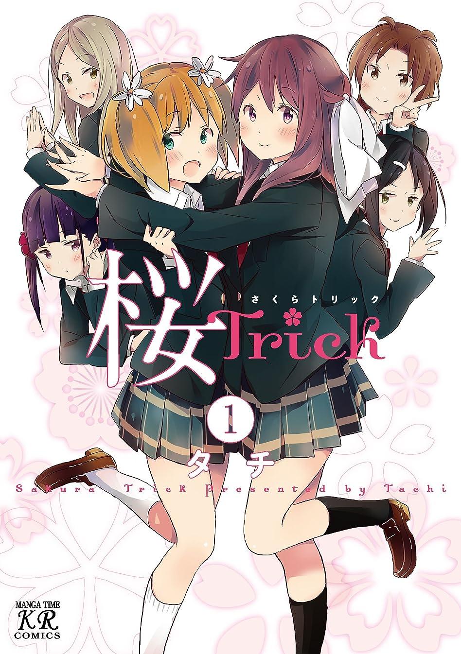 音声霧深い地図桜Trick 1巻 桜Trick (まんがタイムKRコミックス)