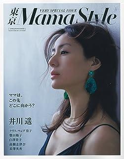 東京Mama Style 2017年 05 月号 [雑誌]: VERY(ヴェリィ) 増刊