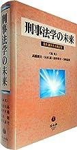 刑事法学の未来 (長井圓先生古稀記念)