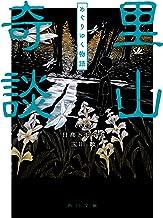 表紙: 里山奇談 めぐりゆく物語 (角川文庫) | coco