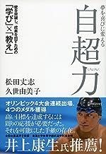 表紙: 夢を喜びに変える自超力 | 松田丈志