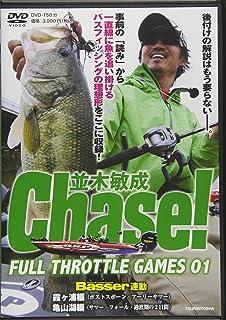 DVD>並木敏成:Chase!FULL THROTTLE GAMES 01 霞ケ浦編(ポストスポーン・アーリーサマー)亀山湖編(サマーフ (<DVD>)