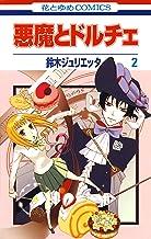 表紙: 悪魔とドルチェ 2 (花とゆめコミックス) | 鈴木ジュリエッタ