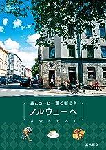表紙: 森とコーヒー薫る街歩き ノルウェーへ (旅のヒントBOOK) | 真木 彩衣